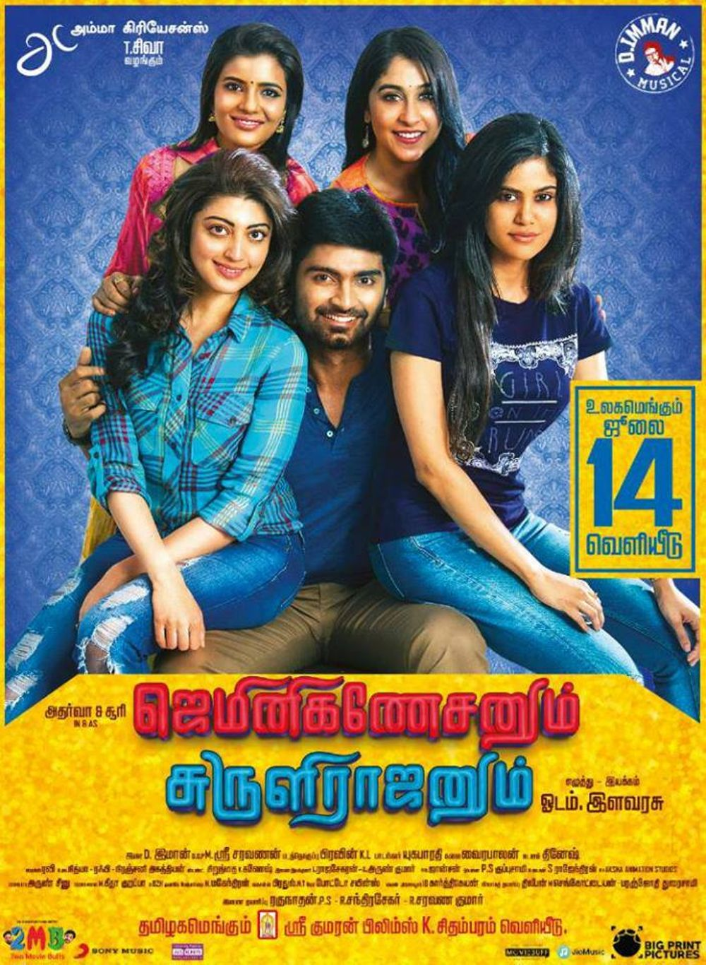 Gemini Ganeshanum Suruli Raajanum Movie Review Tamil Movie Review