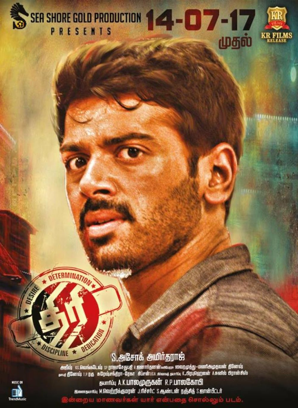 Thiri Movie Review Tamil Movie Review