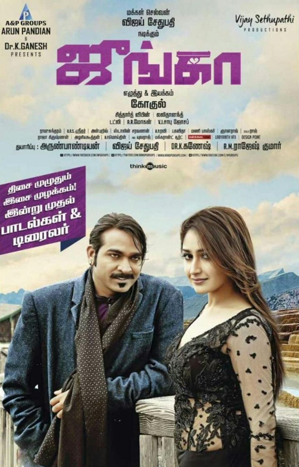 Junga Movie Review Tamil Movie Review