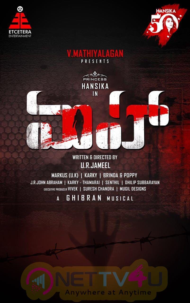 Maha Movie Posters Tamil Gallery