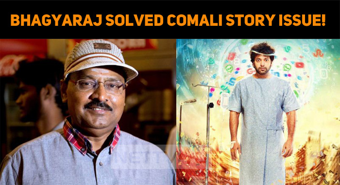 Bhagyaraj Puts An End Card To Comali Story Piracy!
