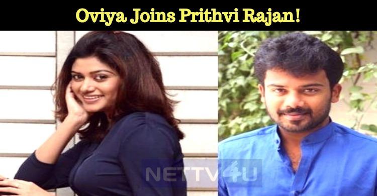 Oviya Joins Prithvi Rajan!