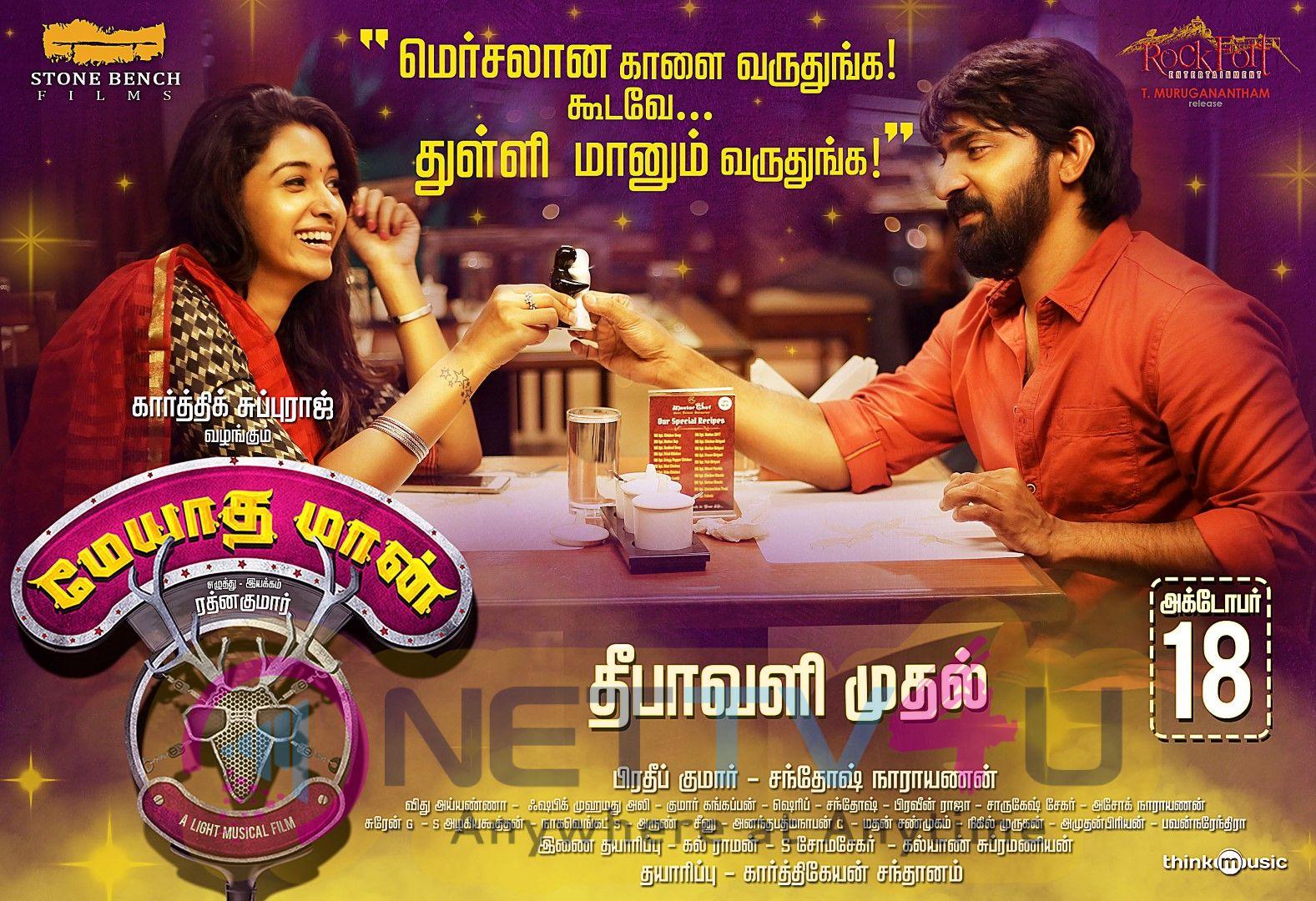 Meyaadha Maan Movie Diwali Release Poster