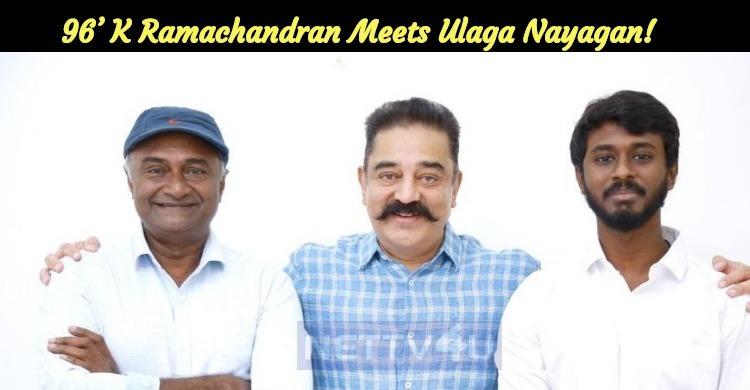 96' K Ramachandran Meets Ulaga Nayagan!