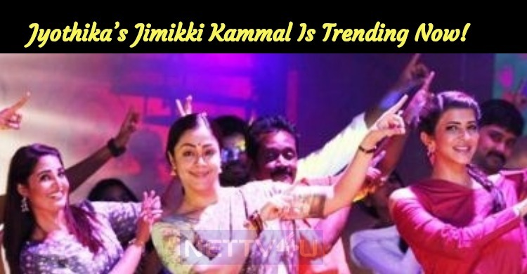 Jyothika's Jimikki Kammal Is Trending Now!