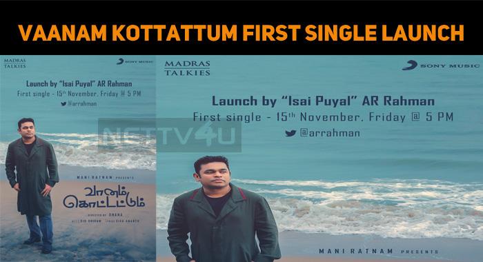 AR Rahman To Launch Vaanam Kottattum First Sing..