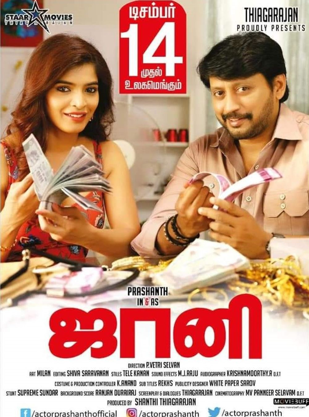 Johnny Movie Review Tamil Movie Review