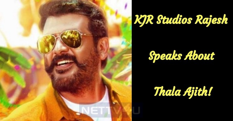 KJR Studios Rajesh Speaks About Thala Ajith!