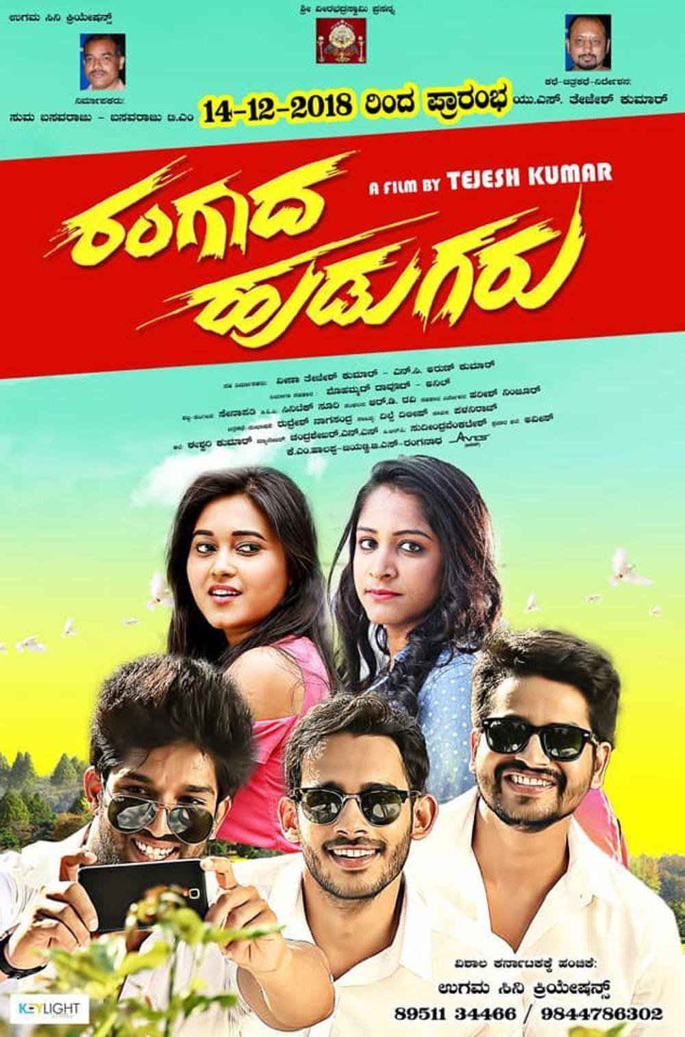 Rangaada Hudugaru Movie Review