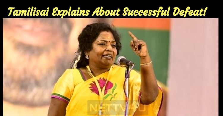 Tamilisai Explains About Successful Defeat!