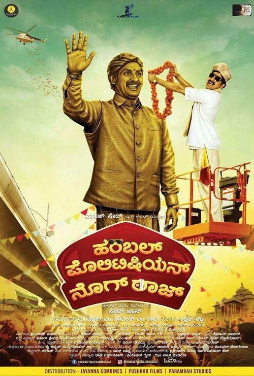 Humble Politician Nograj Movie Review
