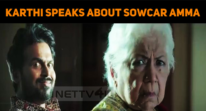 Karthi Speaks Hight About Sowcar Janaki!