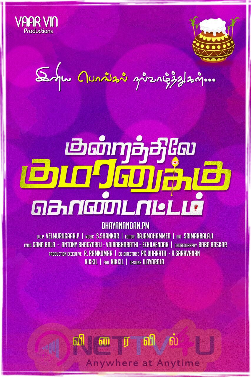 Kundrathile Kumaranukku Kondattam Movie Pongal Wishes Poster