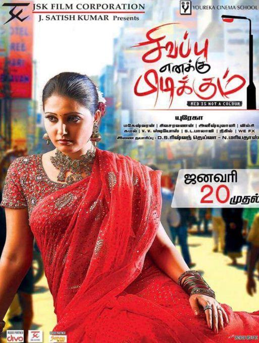 Sivappu Enakku Pidikkum Gets A Release Date!