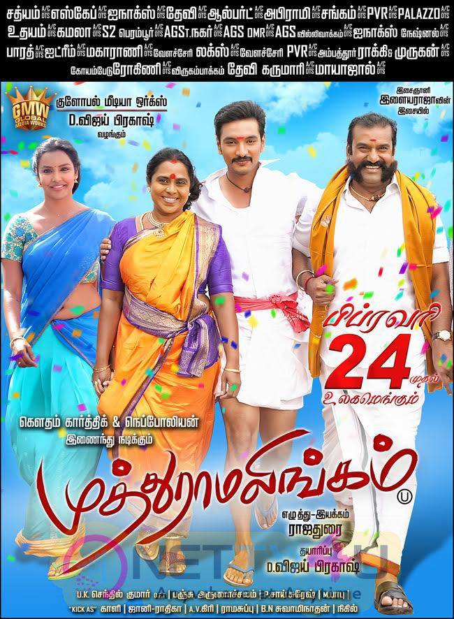 Muthuramalingam Tamil Movie Release Date Poster