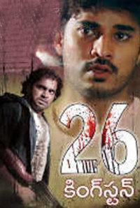 26 Kingston Movie Review Telugu Movie Review