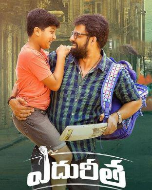 Edureetha Movie Review Telugu Movie Review