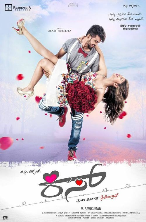 Kiss Movie Review Kannada Movie Review