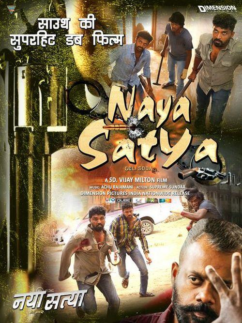 Naya Satya Movie Review