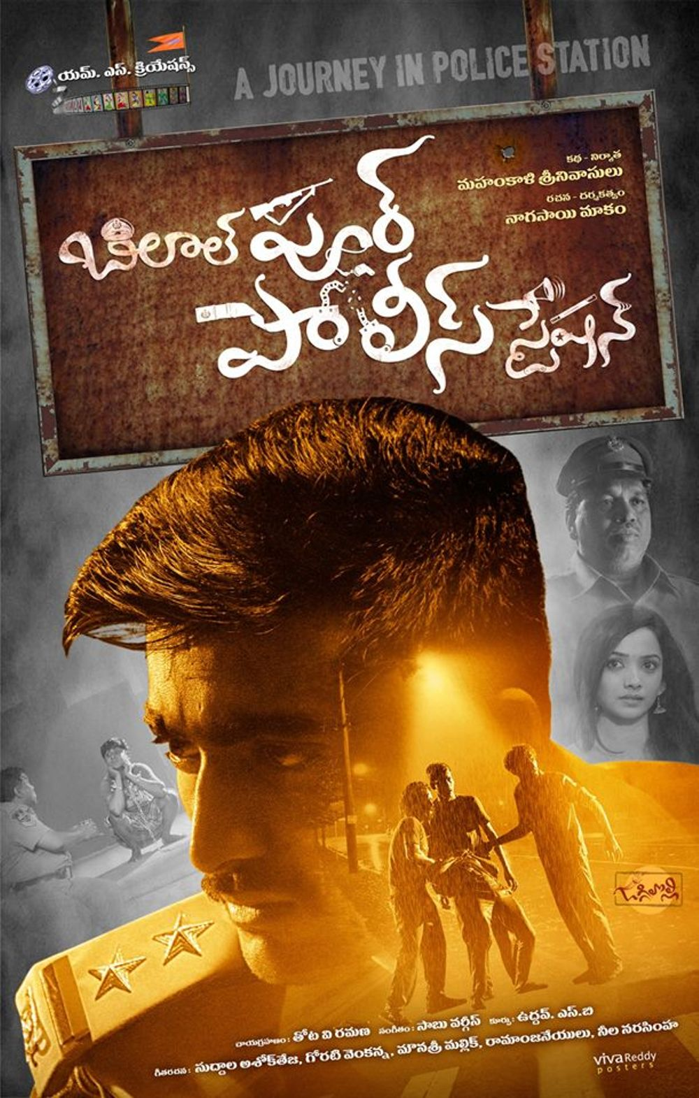 Bilalpur Police Station Movie Review Telugu Movie Review