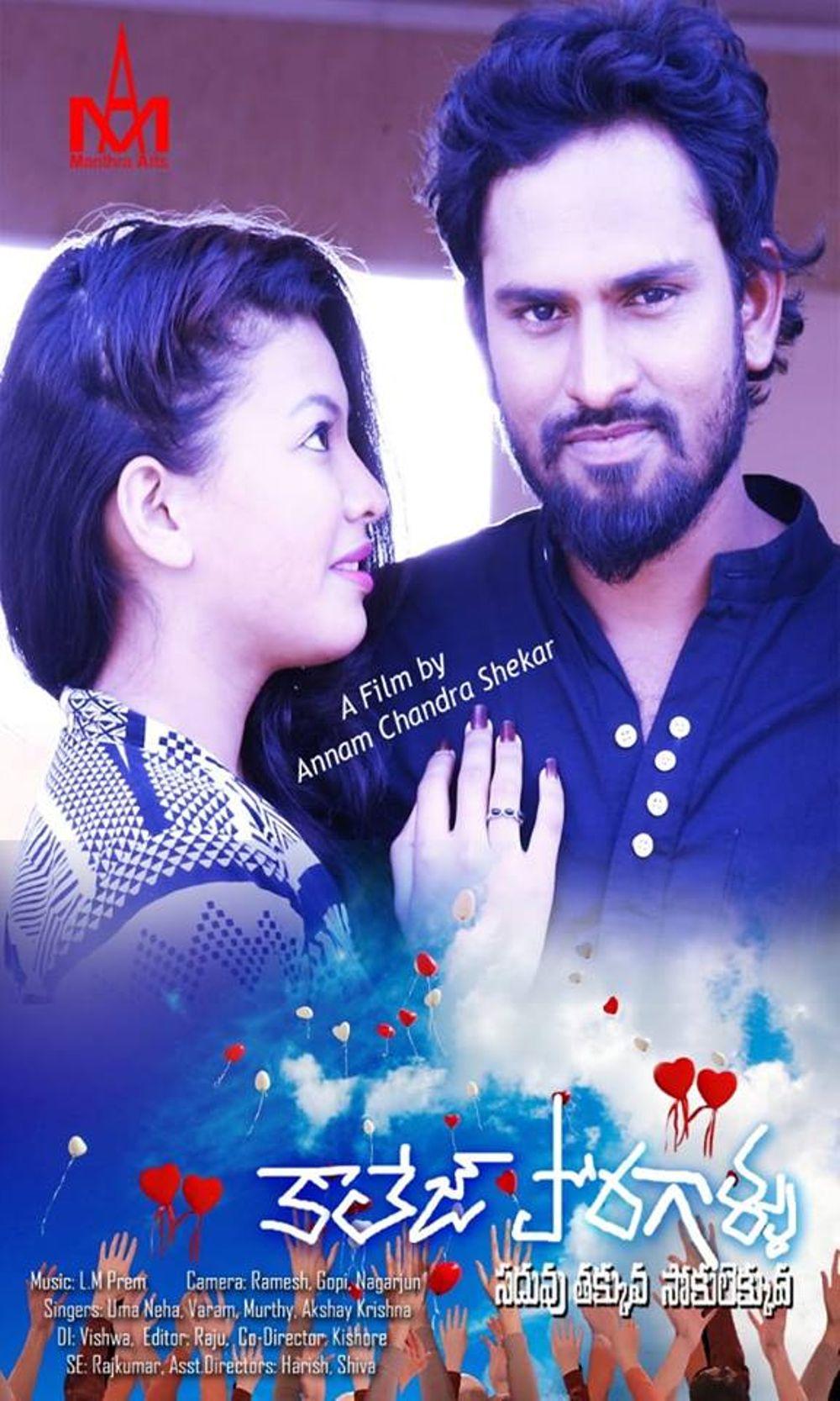 College Poragallu Movie Review Telugu Movie Review