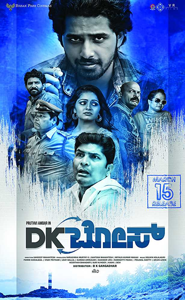 DK Bose Kannada Movie Review