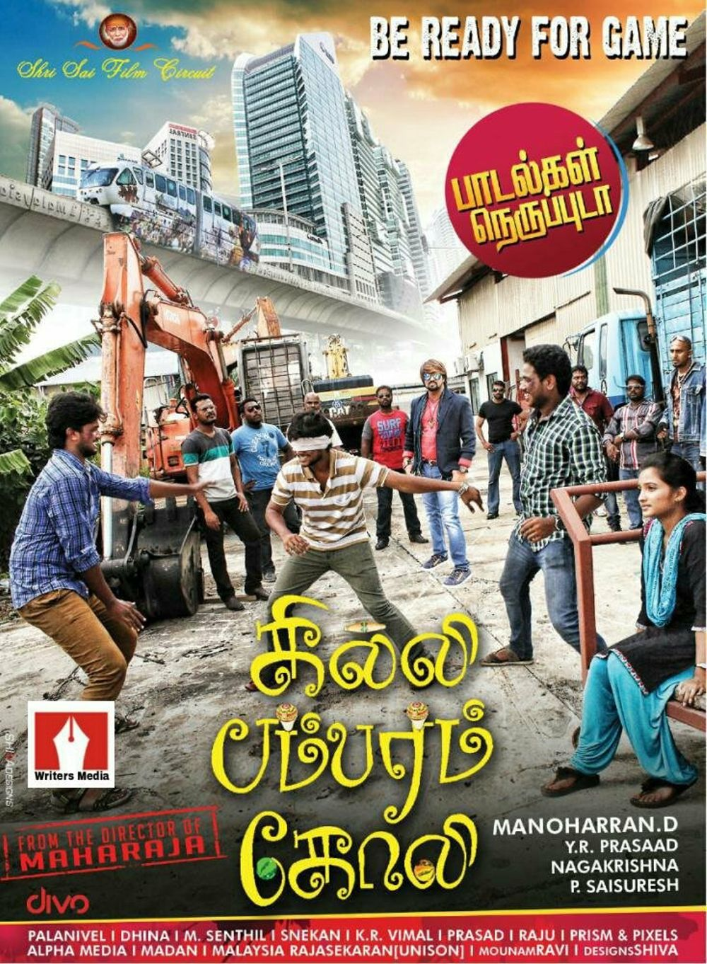 Gilli Bambaram Goli Movie Review