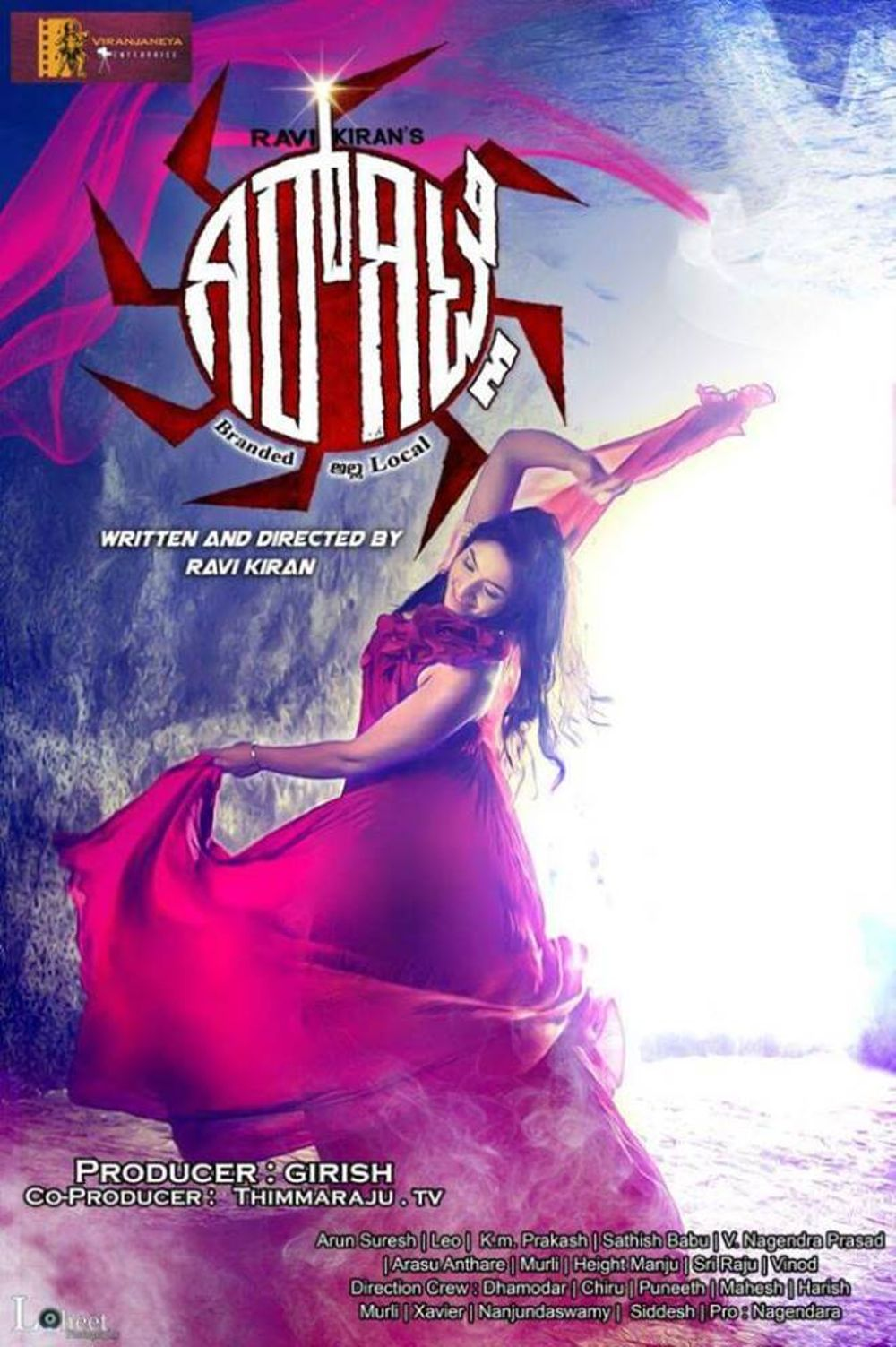 Girgitle Movie Review Kannada Movie Review