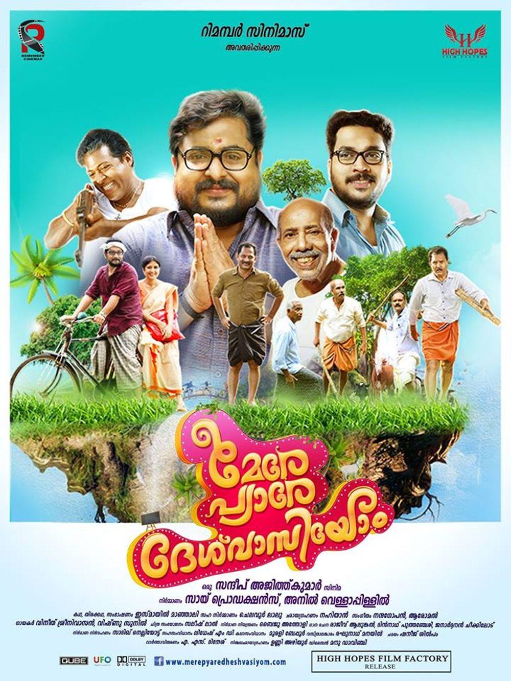 Mere Pyare Deshvasiyom Movie Review
