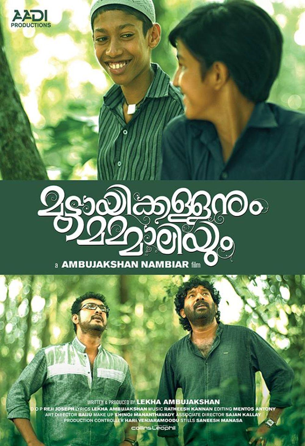Muttayikallanum Mammaliyum Movie Review Malayalam Movie Review