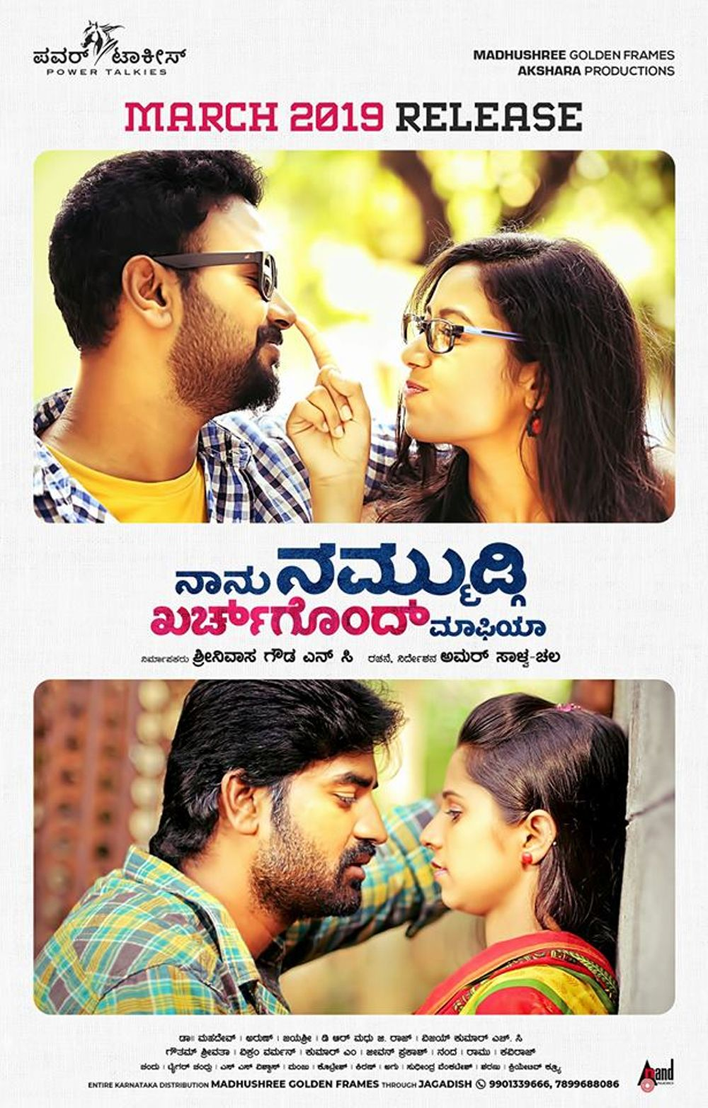 Naanu Nammudgi Kharchgondh Mafia Movie Review Kannada Movie Review