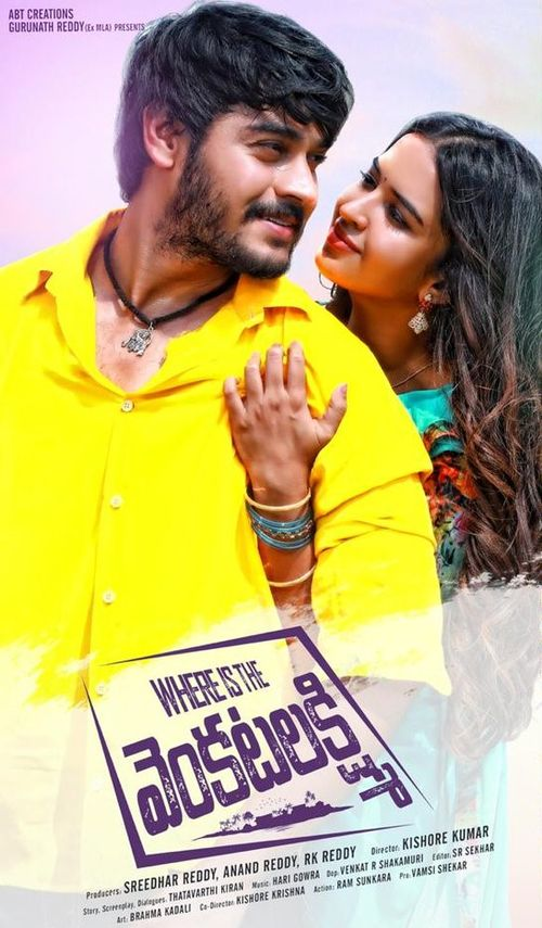Where Is The Venkatalakshmi Movie Review Telugu Movie Review