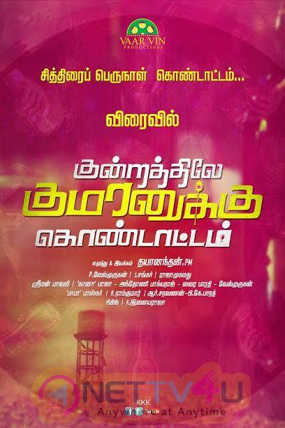 Kundrathile Kumaranukku Kondattam Movie Posters