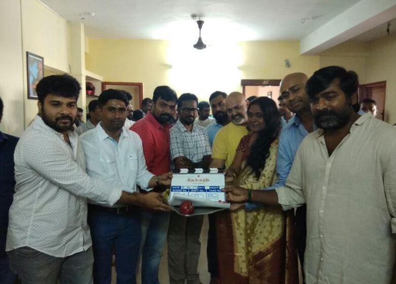 Seethakathi With Vijay Sethupathi!