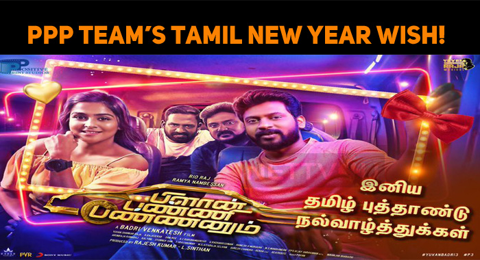 Plan Panni Pannanum Team's Tamil New Year Wish!