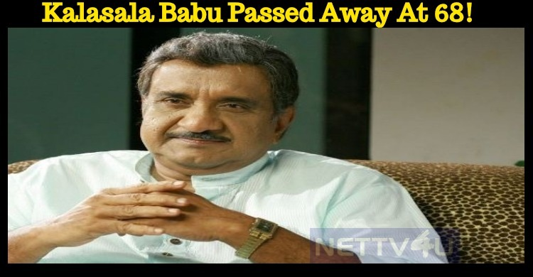 Kalasala Babu Passed Away At 68!
