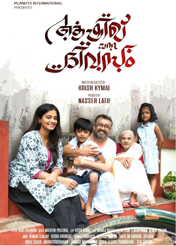 Ashiq Vanna Divasam Movie Review