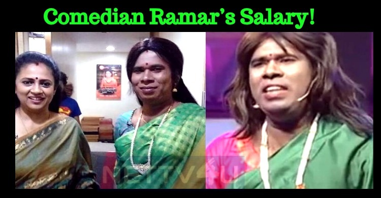 Comedian Ramar's Reply About His Salary!
