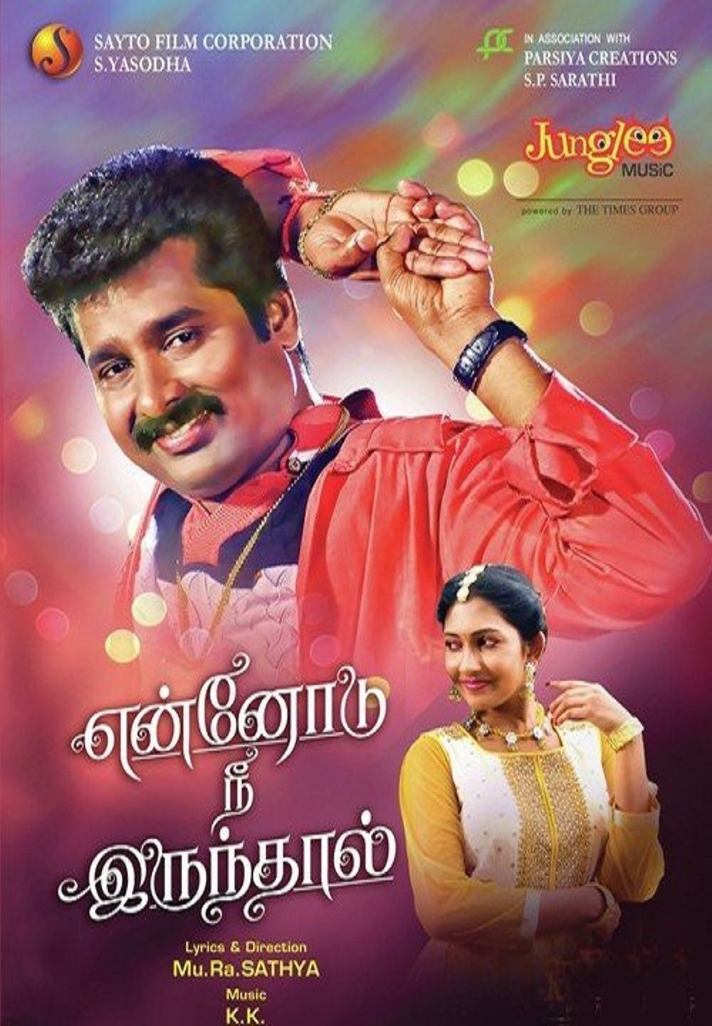 Ennodu Nee Irundhal Movie Review Tamil Movie Review