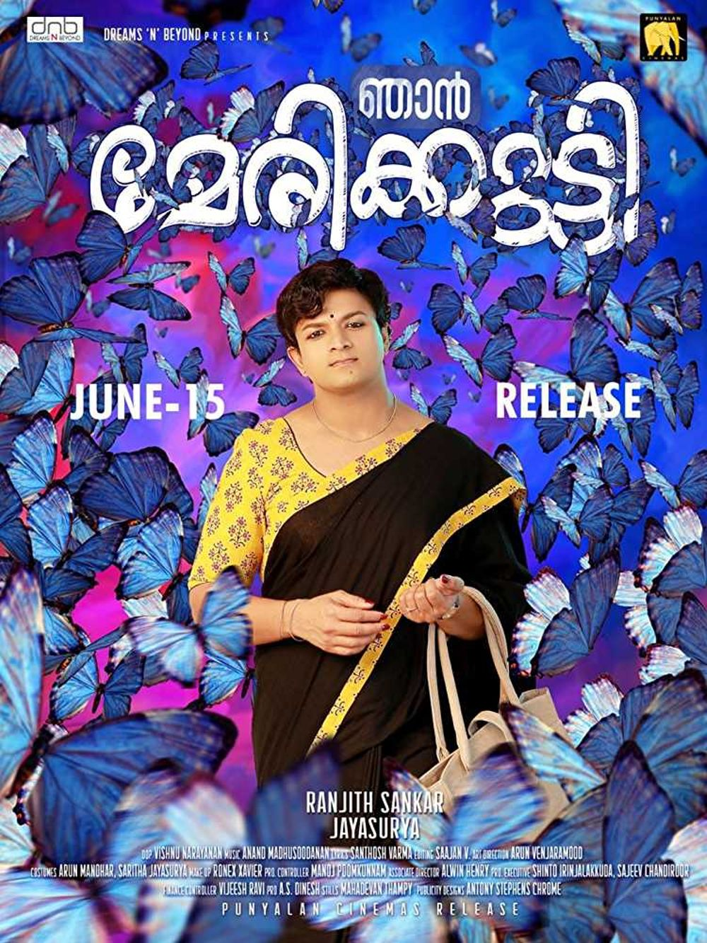 Njan Marykutty Movie Review