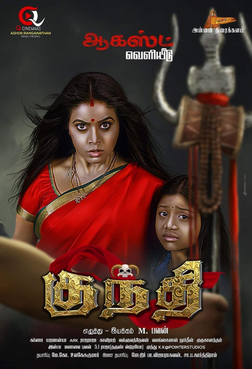 Kundhi Movie Review Tamil Movie Review