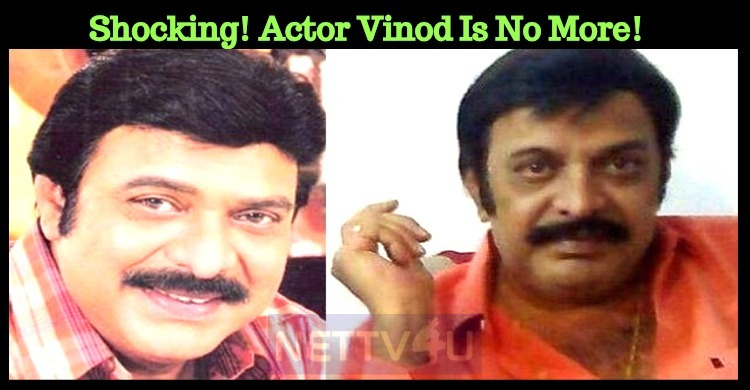 Shocking! Actor Vinod Is No More!