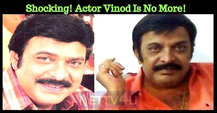 Shocking! Actor Vinod Is No More!