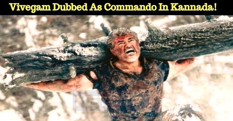 Vivegam Dubbed As Commando In Kannada!