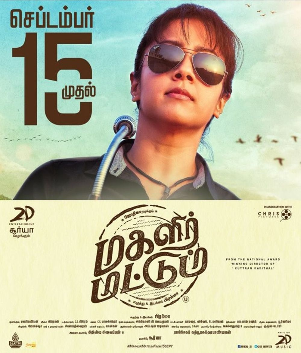Magalir Mattum Movie Review Tamil Movie Review