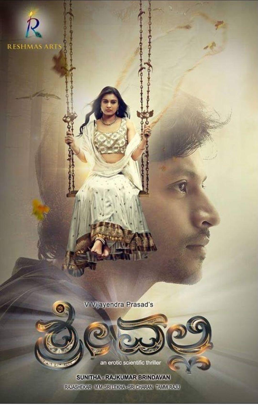 Srivalli Movie Review Telugu Movie Review