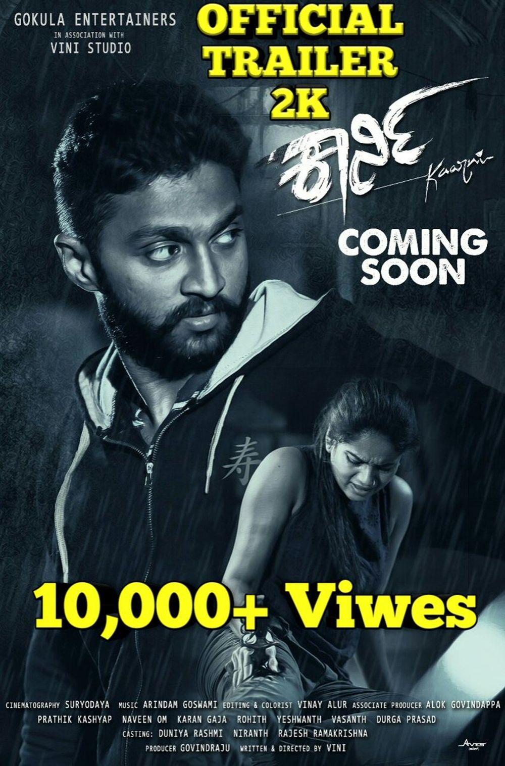 Kaarni Movie Review Kannada Movie Review