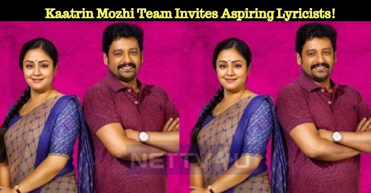 Kaatrin Mozhi Team Invites Aspiring Lyricists!