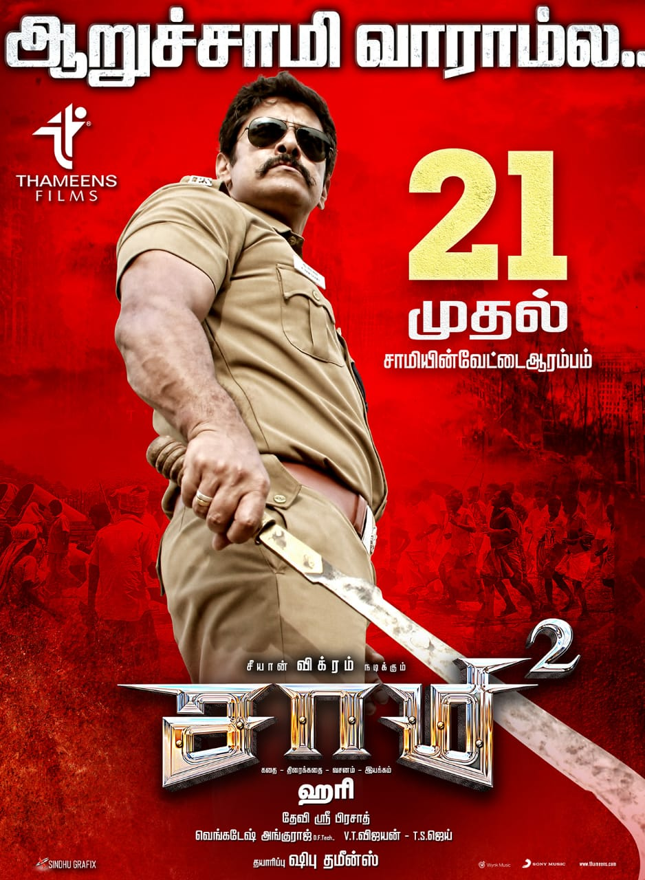 Saamy 2 Movie Review Tamil Movie Review