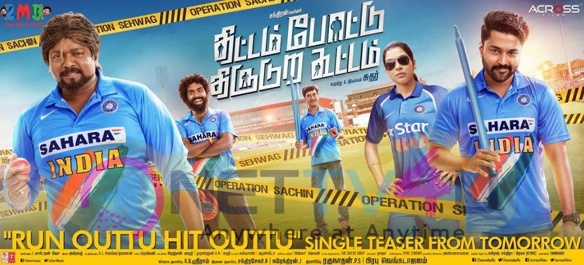 Thittam Poattu Thirudura Koottam Second Look Poster